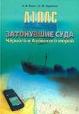Атлас «Затонувшие суда Черного и Азовского морей», А.Ёлкин, С.Ку