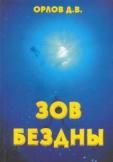 «Зов бездны», Дмитрий Орлов