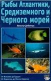 «Рыбы Атлантики, Средиземного и Черного морей», Хельмут Дебелиус