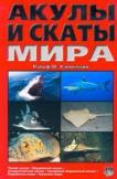 «Акулы и Скаты мира», Ральф М. Ханнеманн